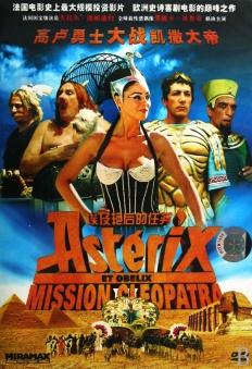 Monica Bellucci Asterix & Obelix Mission Cleopatra chinese
