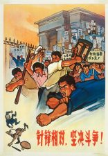 Chinese Politicial Poster 1963-67
