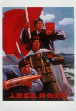 Chinese Politicial Poster _C14053PictPowPpleArmy53