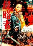 Sophia Loren attila poster