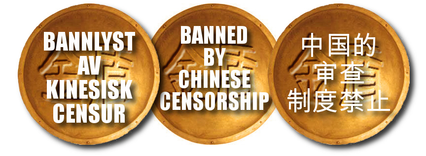 jindùn gongchéng The Golden Shield den gyllene skölden banned by chinsese censorship