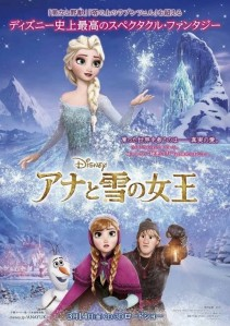 Frost frozen poster japanese