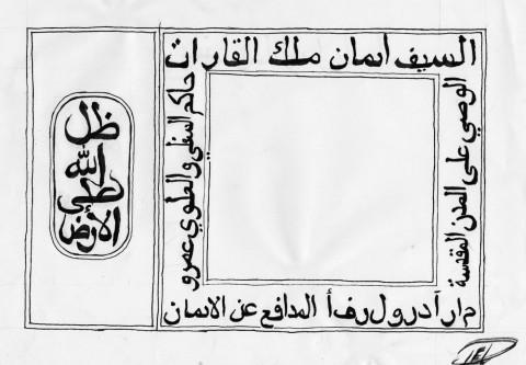 Inringad kalligrafi och omkretsande trontitlar för Sultanen/Kiralen
