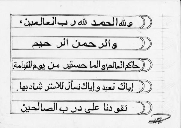 Kiralatets Sandjak - tungor för flaggan m variant av Fatiha
