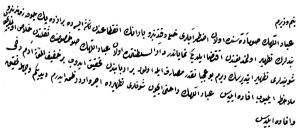 Ii-Murad hatt-i-humayun osmanli