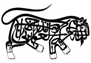 islamic_calligraphy_lion